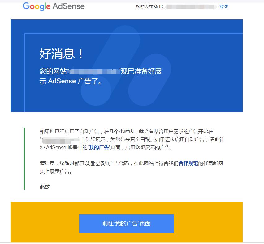 本站过adsense域名审核